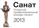 SANAT 2013: The winners have been announced