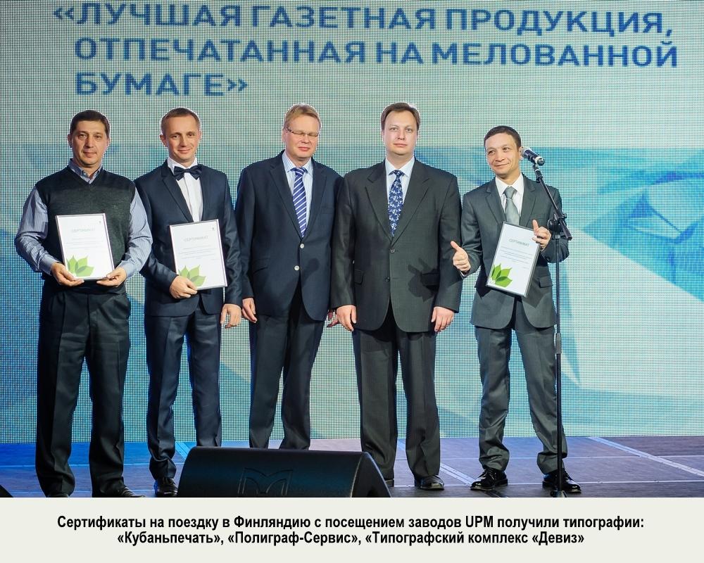 Сертификаты UPM.jpg